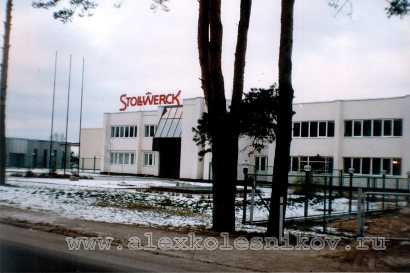 Фабрика Штольверк в Покрове